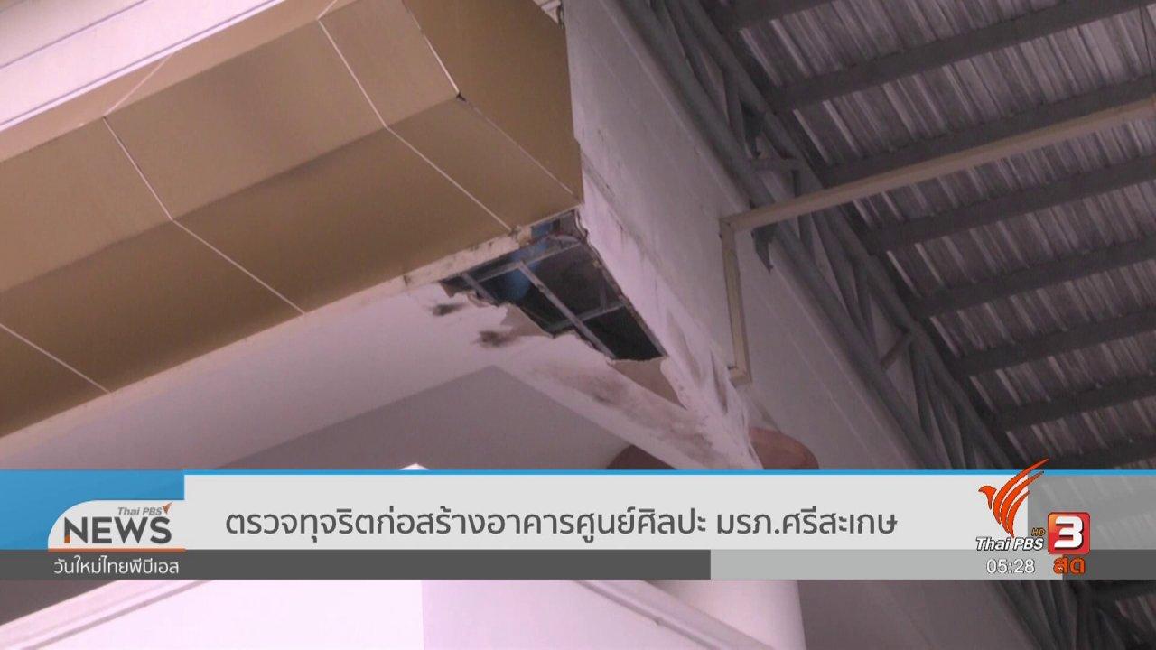วันใหม่  ไทยพีบีเอส - ตรวจทุจริตก่อสร้างอาคารศูนย์ศิลปะ มรภ.ศรีสะเกษ