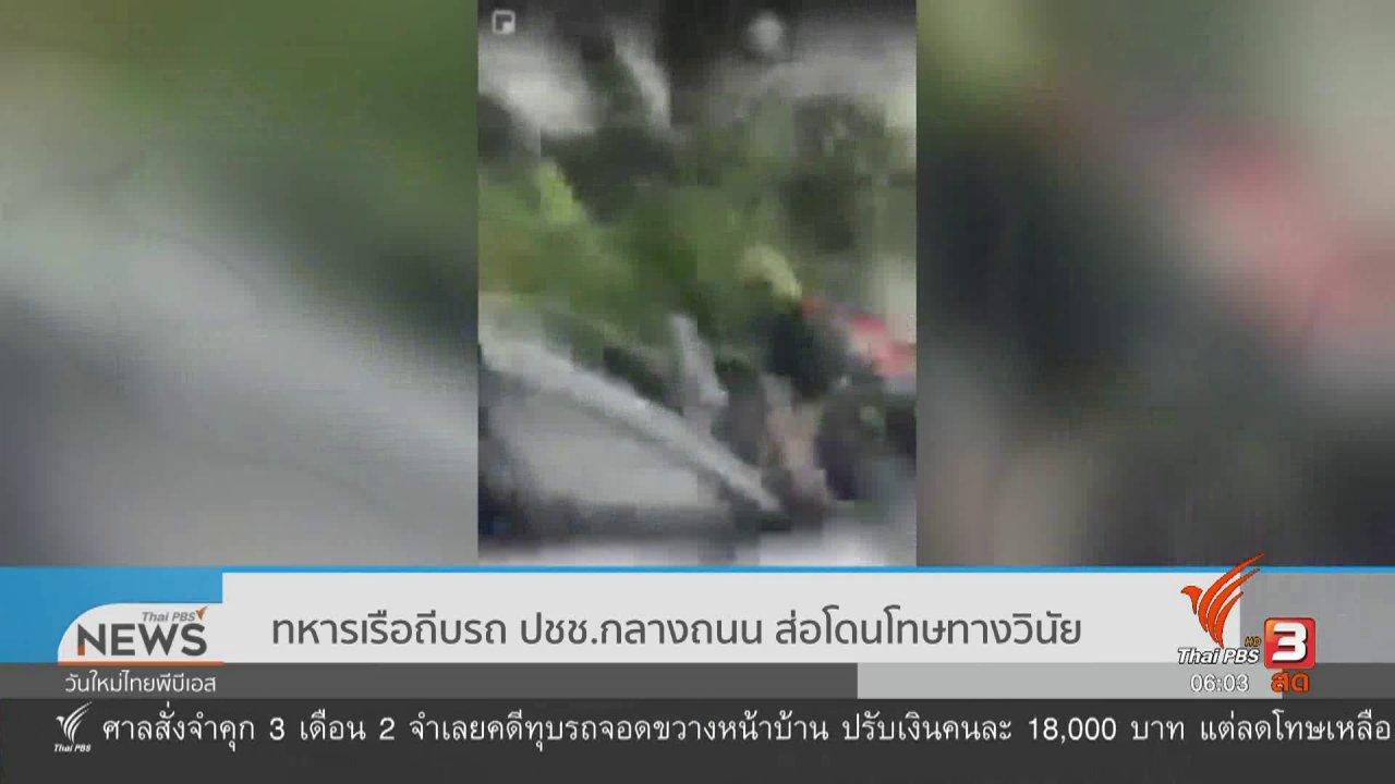 วันใหม่  ไทยพีบีเอส - ทหารเรือถีบรถ ปชช.กลางถนน ส่อโดนโทษทางวินัย