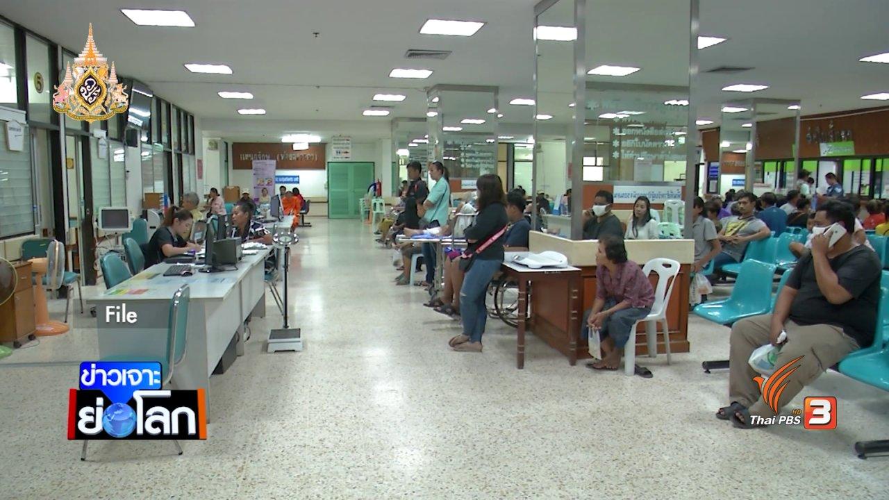 ข่าวเจาะย่อโลก - Thai PBS World บิ๊กดาต้าข้อมูลด้านสุขภาพ โอกาสและความเสี่ยง