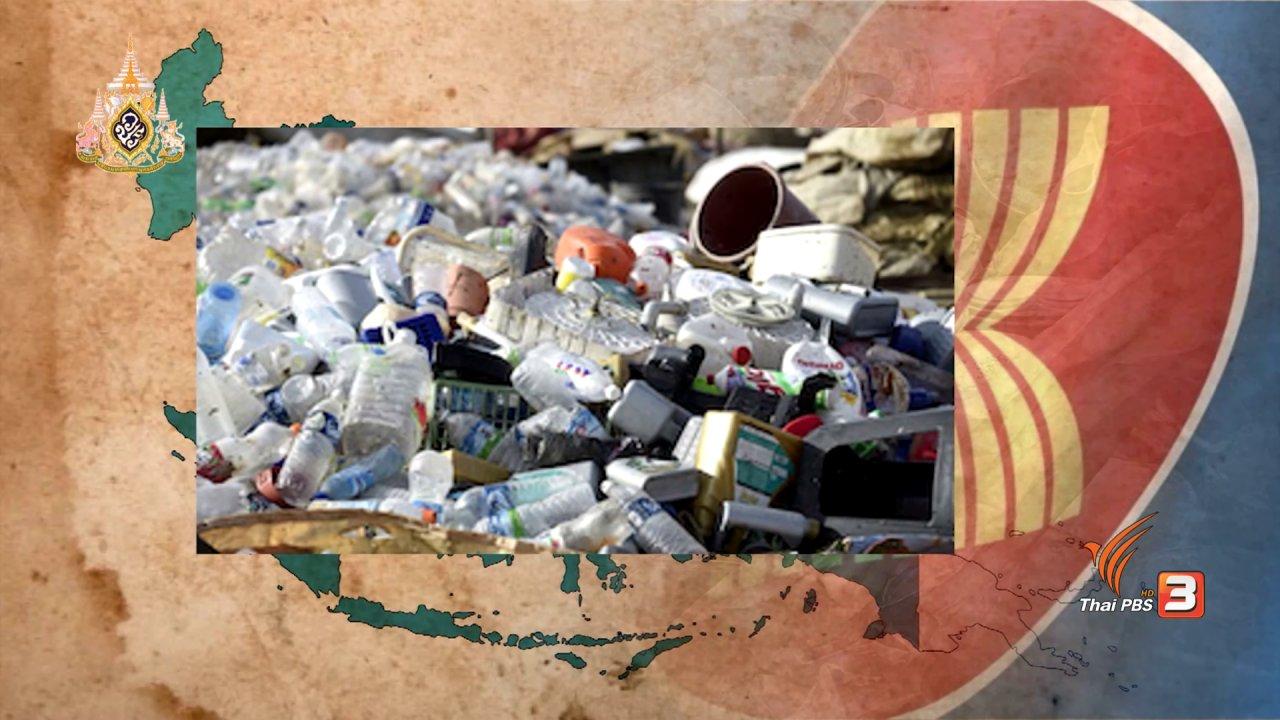 ข่าวเจาะย่อโลก - อาเซียนกับความท้าทายแก้ปัญหาการเป็นถังขยะพลาสติกของโลก