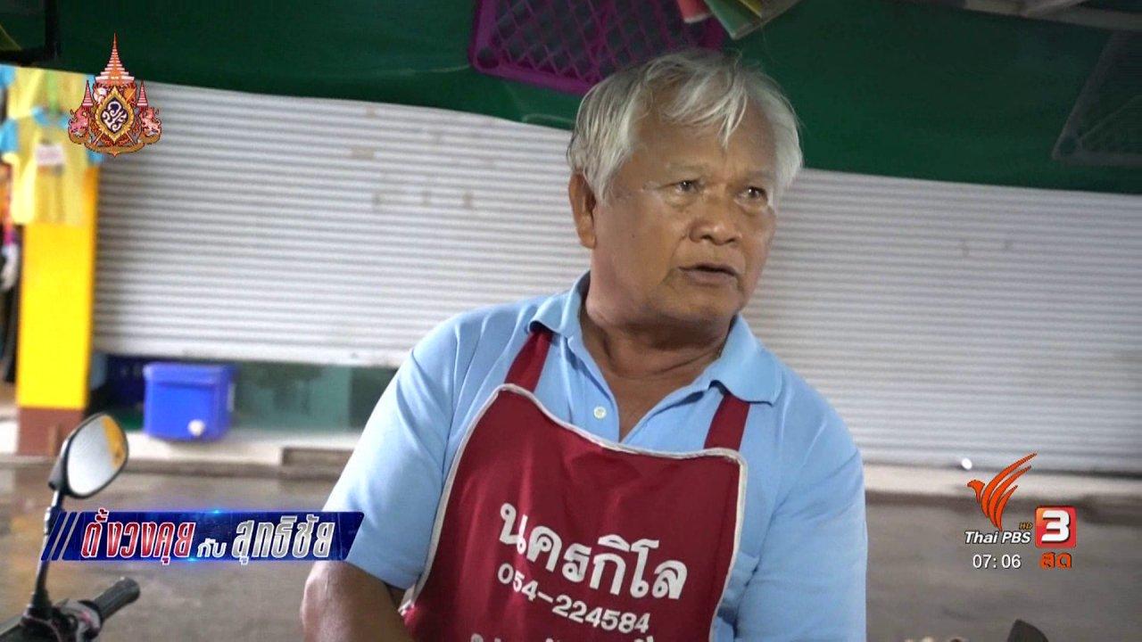 วันใหม่  ไทยพีบีเอส - ตั้งวงคุยกับสุทธิชัย : สำรวจชีพจรตลาดลำปาง