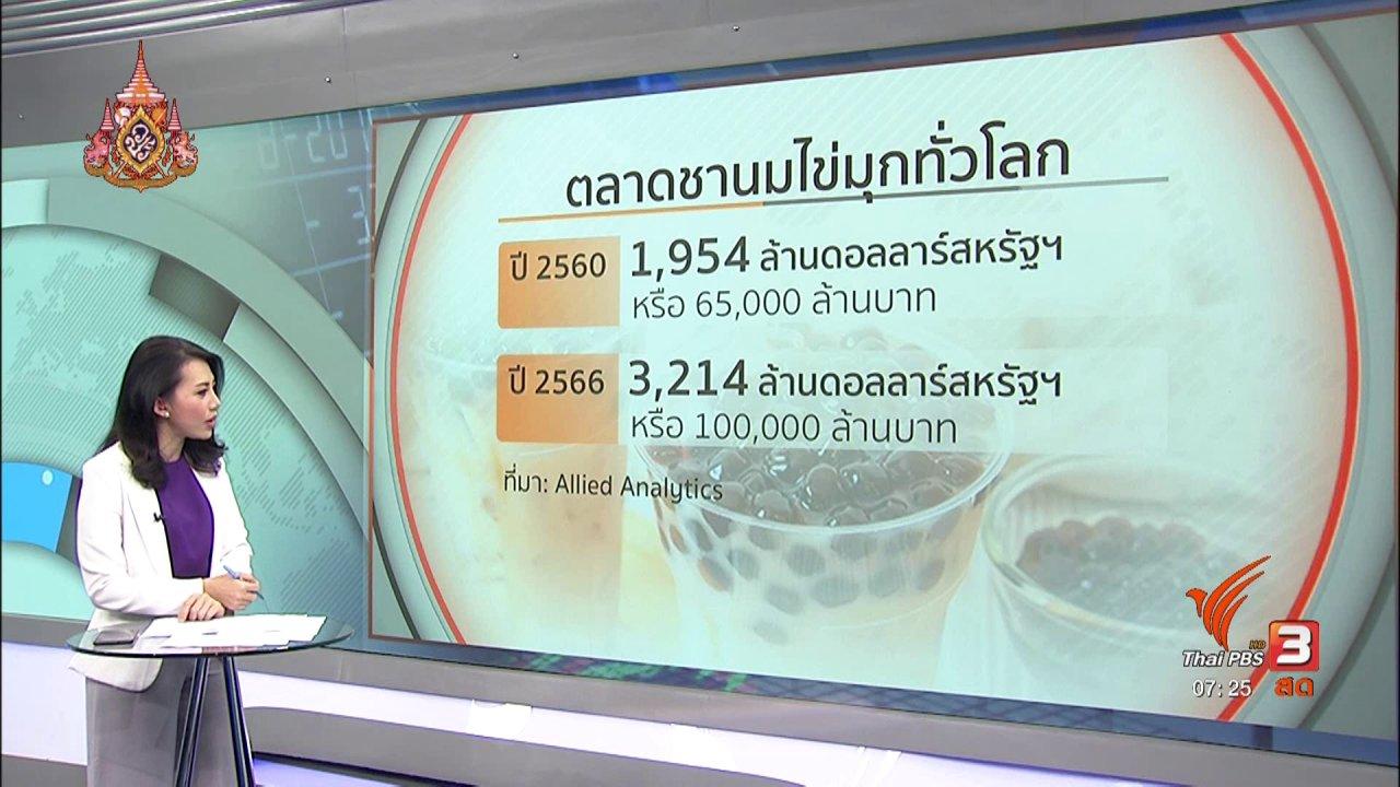 วันใหม่  ไทยพีบีเอส - ลงทุนทำกิน : ความยิ่งใหญ่อุตสาหกรรมชานมไข่มุก