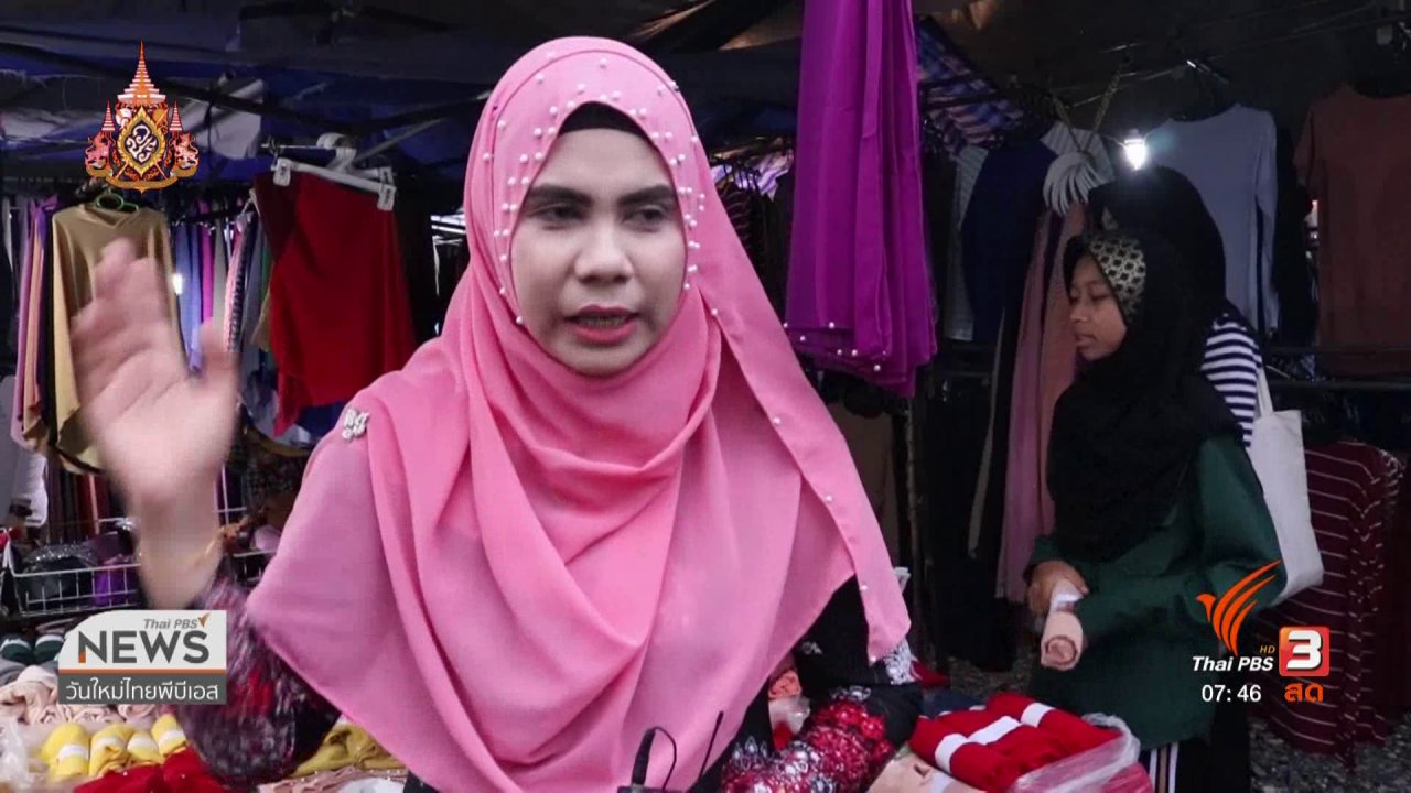 วันใหม่  ไทยพีบีเอส - C-site Report : สำรวจตลาดเสื้อผ้าเตรียมวันรายอ