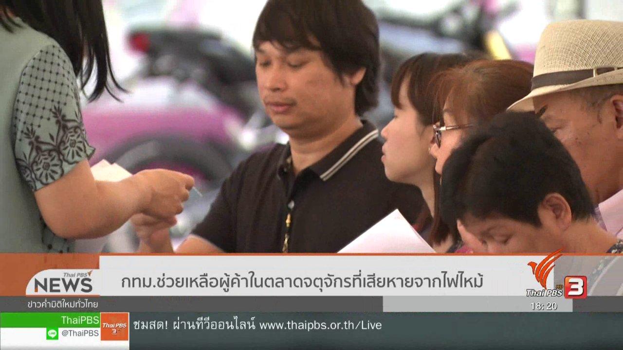 ข่าวค่ำ มิติใหม่ทั่วไทย - กทม.ช่วยเหลือผู้ค้าในตลาดจตุจักรที่เสียหายจากไฟไหม้