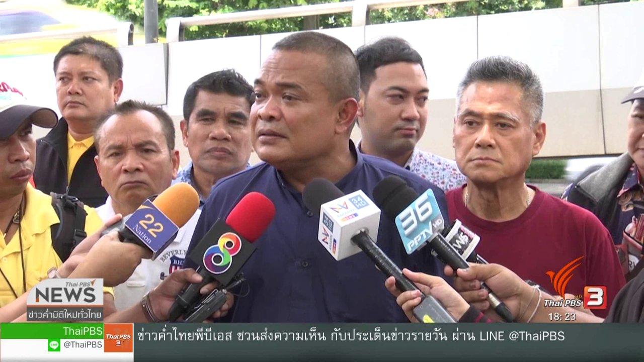 """ข่าวค่ำ มิติใหม่ทั่วไทย - """"จตุพร"""" เรียกร้อง """"ประยุทธ์"""" คุมความปลอดภัยนักกิจกรรม"""