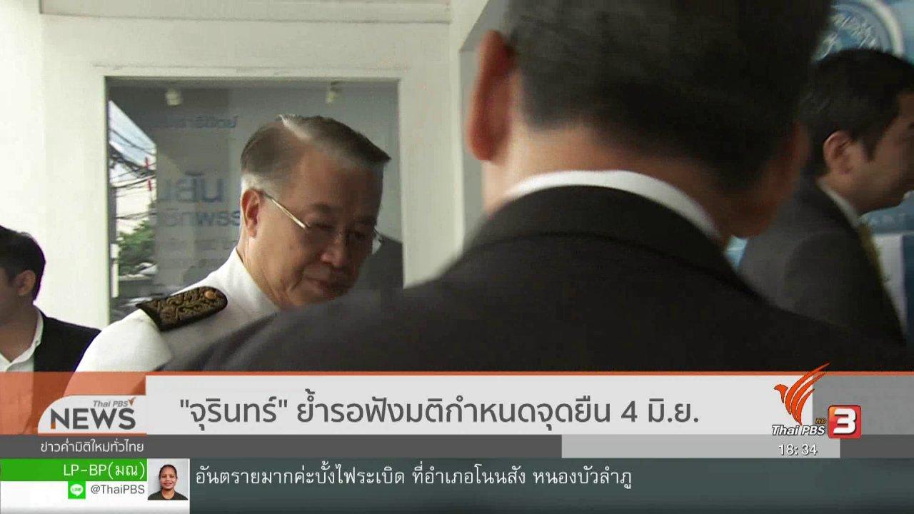 """ข่าวค่ำ มิติใหม่ทั่วไทย - """"จุรินทร์"""" ย้ำรอฟังมติกำหนดจุดยืน 4 มิ.ย."""