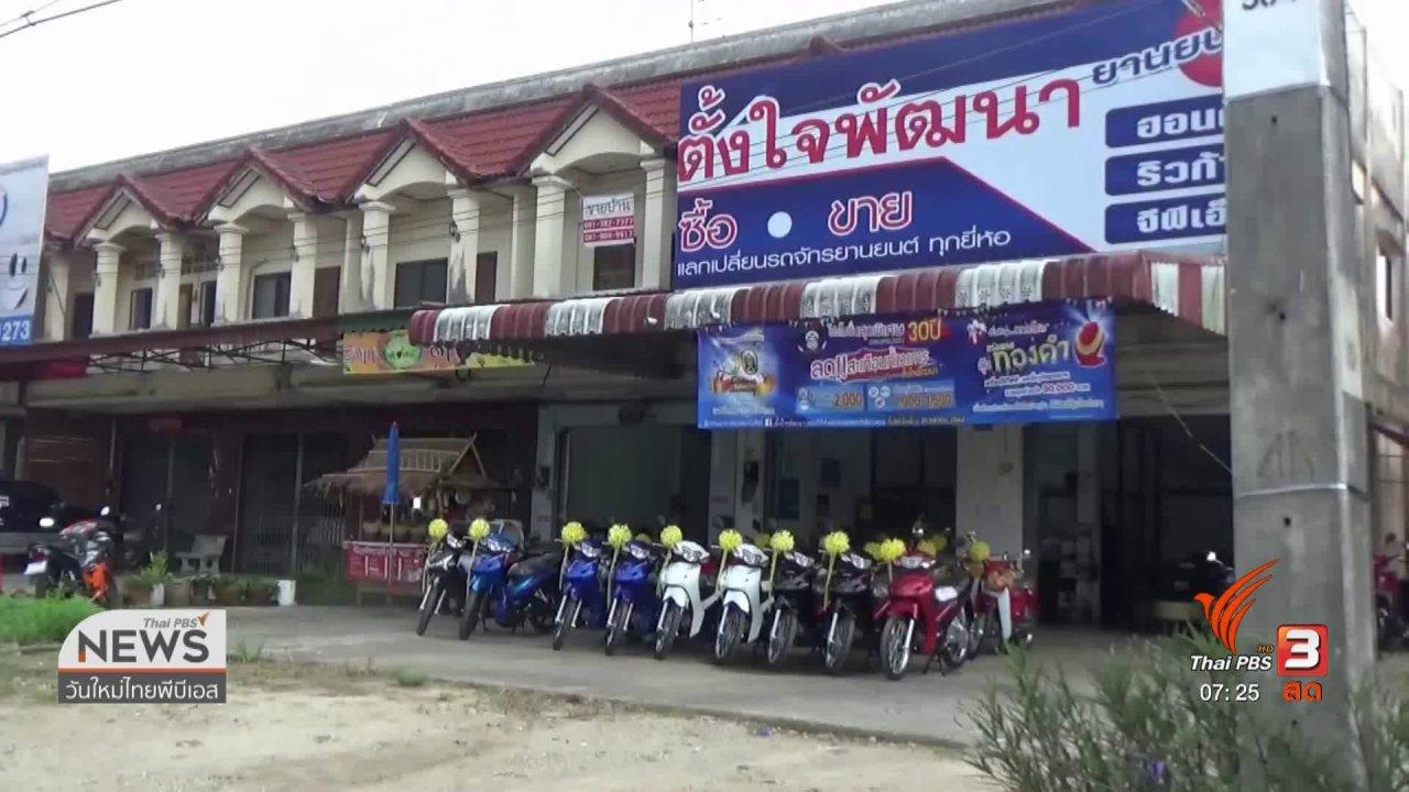 วันใหม่  ไทยพีบีเอส - ลงทุนทำกิน : ยาง - ปาล์ม ตกต่ำกระทบยอดขายรถจักรยานยนต์