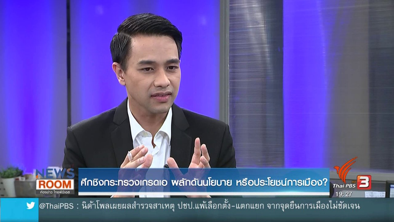 ห้องข่าว ไทยพีบีเอส NEWSROOM - ศึกชิงกระทรวงเกรดเอ ผลักดันนโยบาย หรือ ประโยชน์การเมือง ?