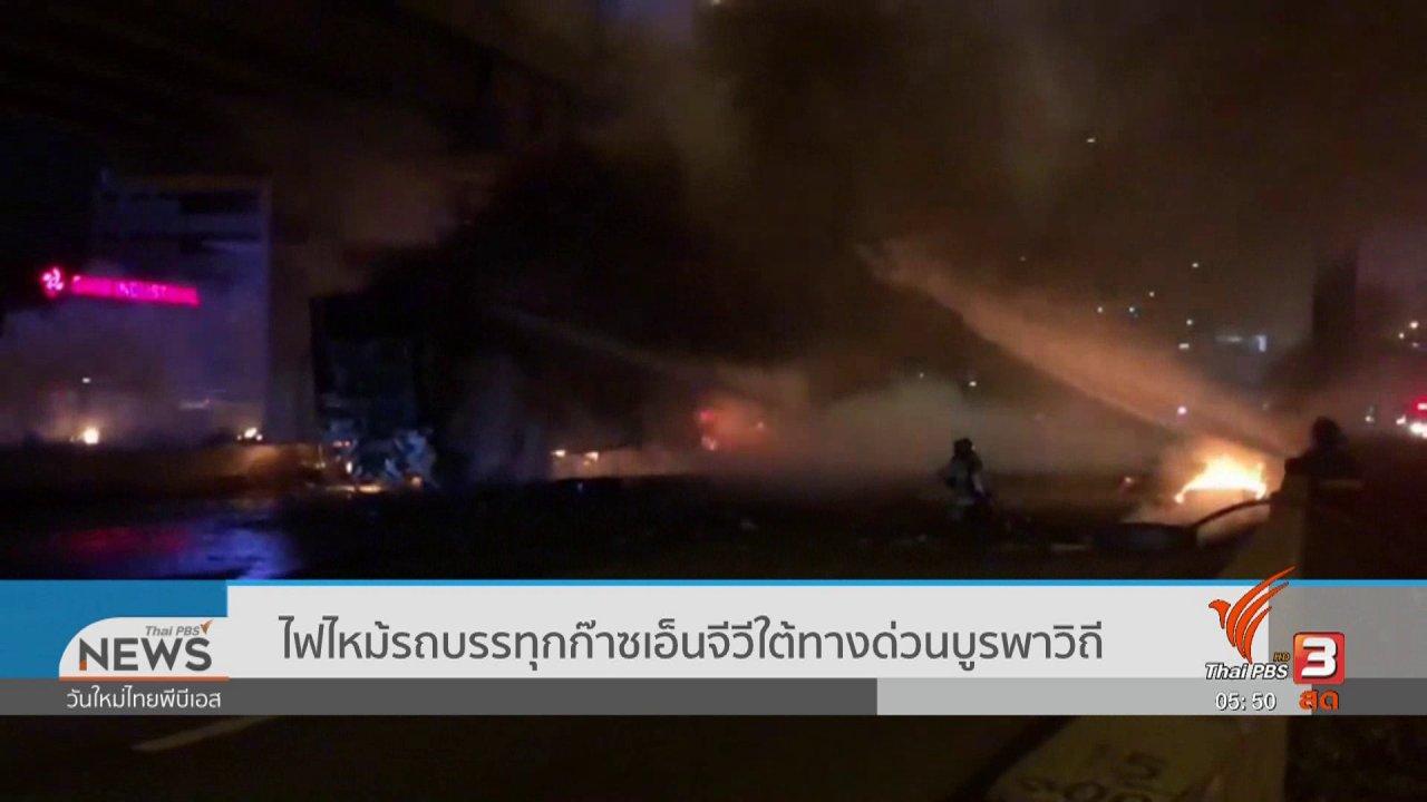วันใหม่  ไทยพีบีเอส - ไฟไหม้รถบรรทุกก๊าซเอ็นจีวีใต้ทางด่วนบูรพาวิถี