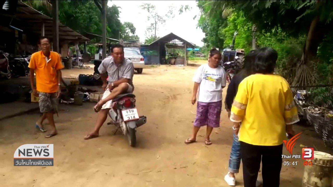 วันใหม่  ไทยพีบีเอส - ศาลอนุมัติหมายจับผู้ก่อเหตุยิงคู่อริเสียชีวิต