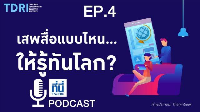 Podcast คิดยกกำลังสอง : EP4. เสพสื่อแบบไหน...ให้รู้ทันโลก