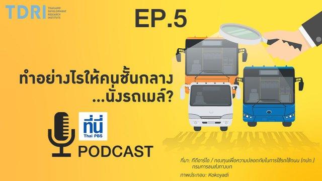 Podcast คิดยกกำลังสอง : EP05. ทำอย่างไรให้คนชนชั้นกลาง…นั่งรถเมล์