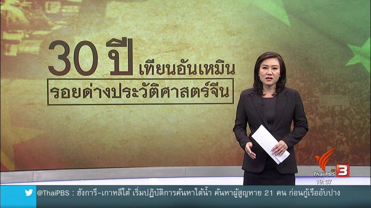 ข่าวค่ำ มิติใหม่ทั่วไทย - วิเคราะห์สถานการณ์ต่างประเทศ : ครบรอบ 30 ปี เหตุการณ์เทียนอันเหมิน