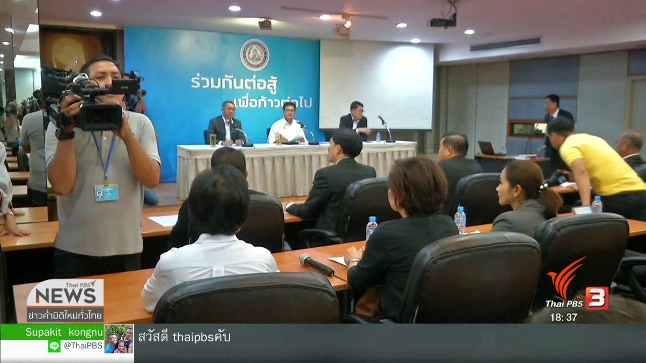"""ข่าวค่ำ มิติใหม่ทั่วไทย - ปชป.เสียงแตกลงมติเลือก """"ประยุทธ์"""" เป็นนายกฯ"""