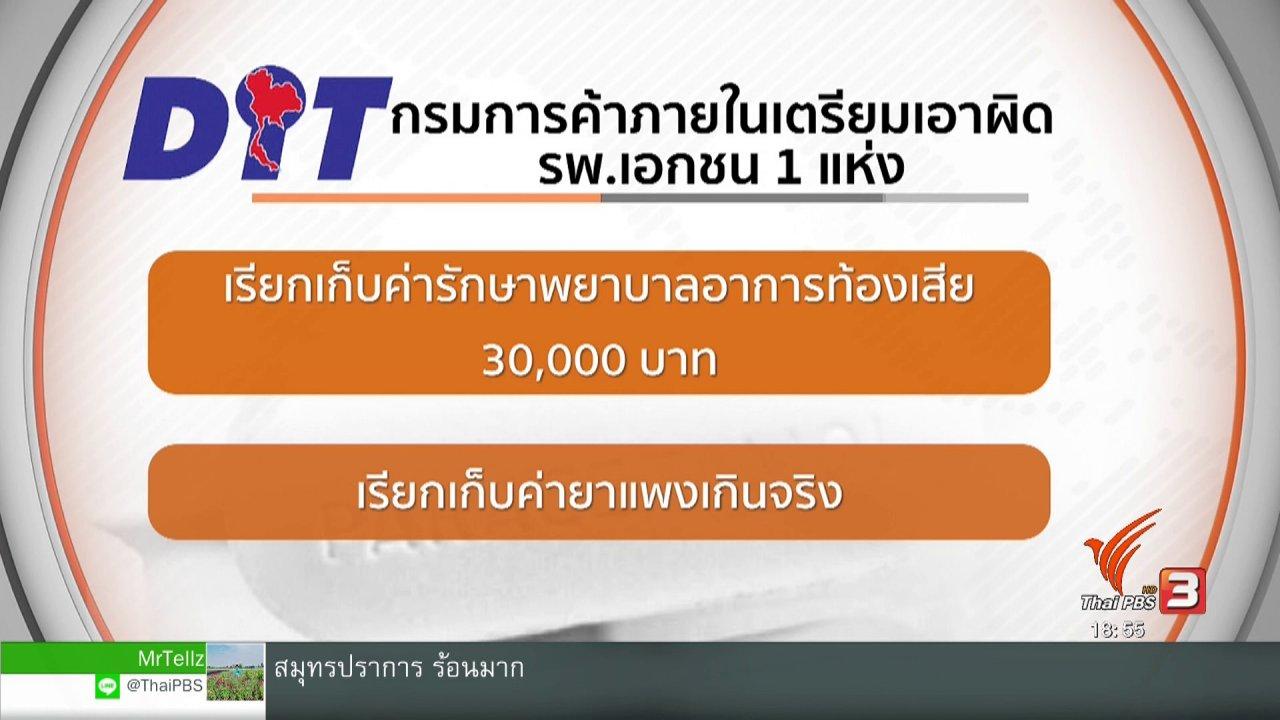 ข่าวค่ำ มิติใหม่ทั่วไทย - กรมการค้าภายในเตรียมแจ้งความ รพ.จ่ายยาแพง