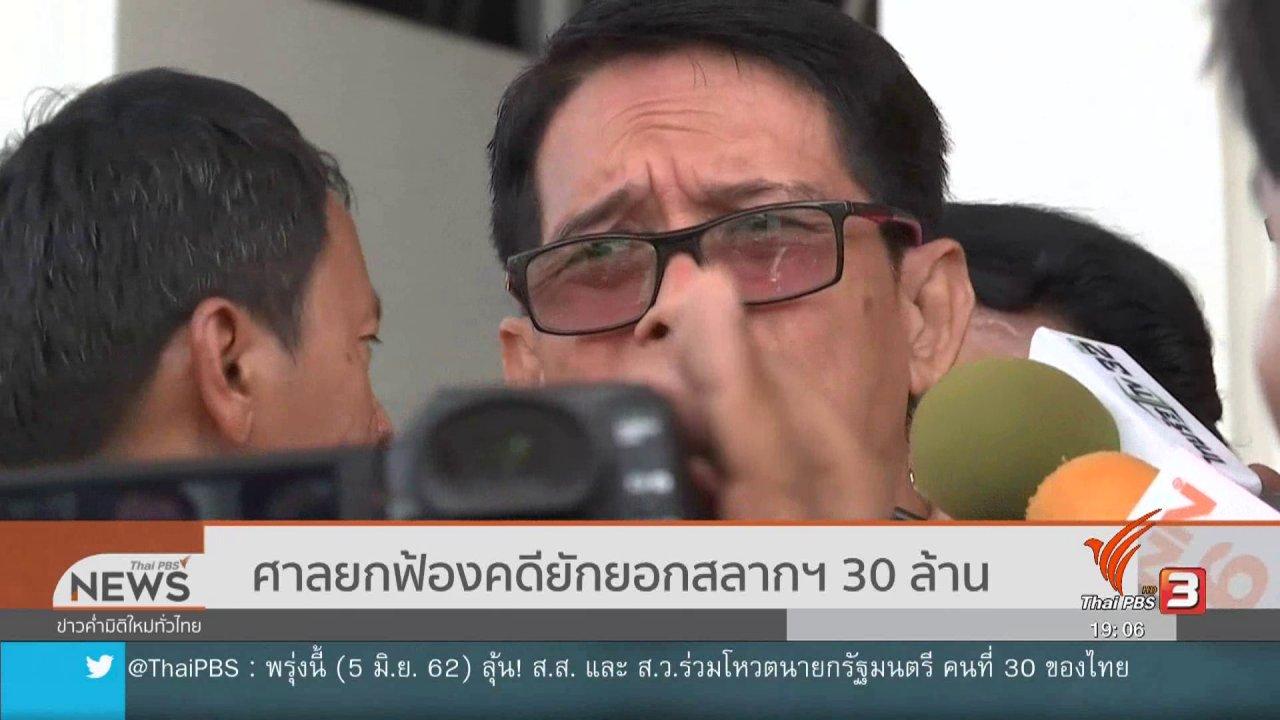 ข่าวค่ำ มิติใหม่ทั่วไทย - ศาลยกฟ้องคดียักยอกสลากฯ 30 ล้าน