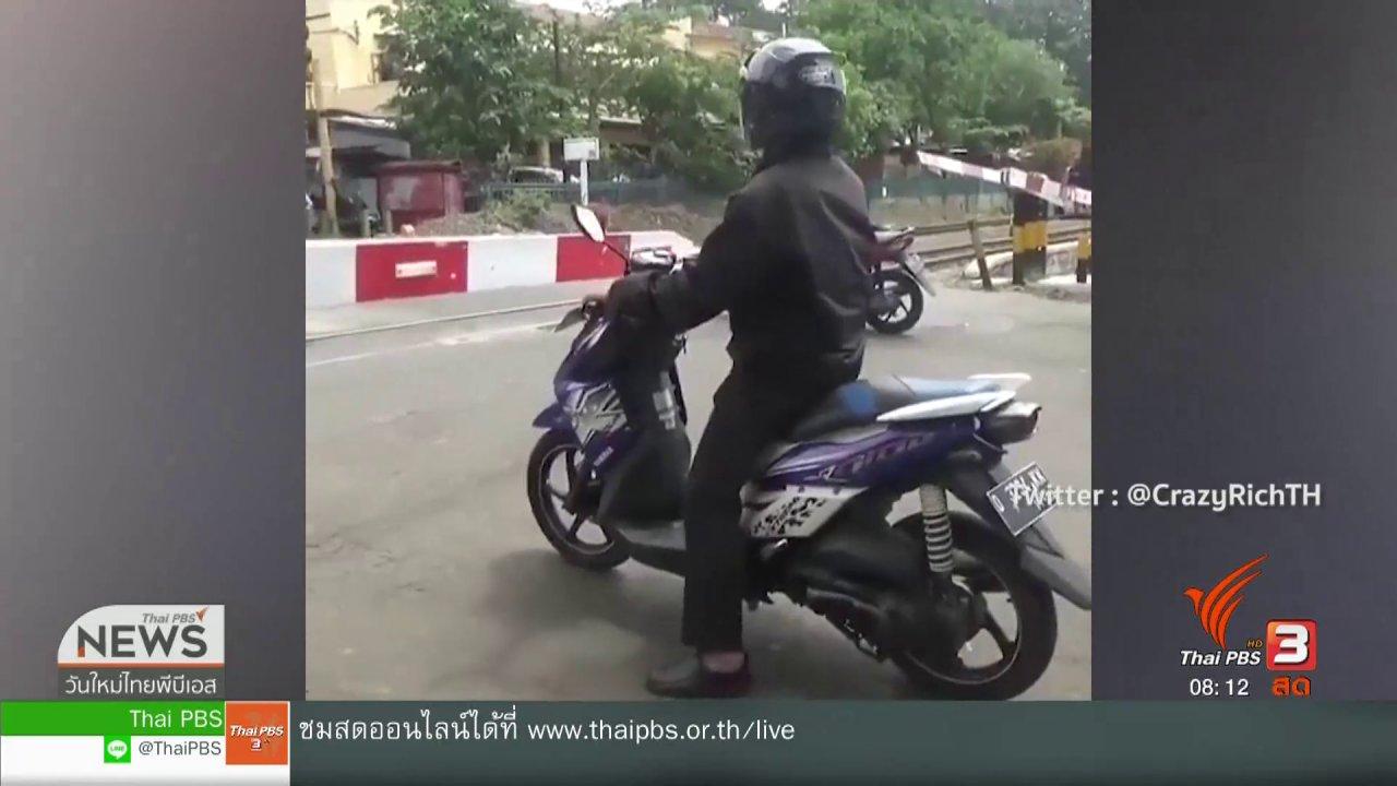 วันใหม่วาไรตี้ - จับตาข่าวเด่น : ต่างชาติอึ้ง! คนไทยฝ่าที่กั้นทางรถไฟ