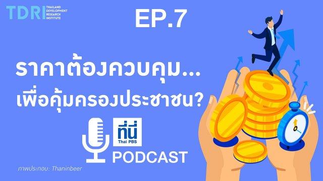 Podcast คิดยกกำลังสอง : EP07. ราคาต้องควบคุม…เพื่อคุ้มครองประชาชน