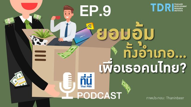 Podcast คิดยกกำลังสอง : EP09. ยอมอุ้มทั้งอำเภอ...เพื่อเธอคนไทย