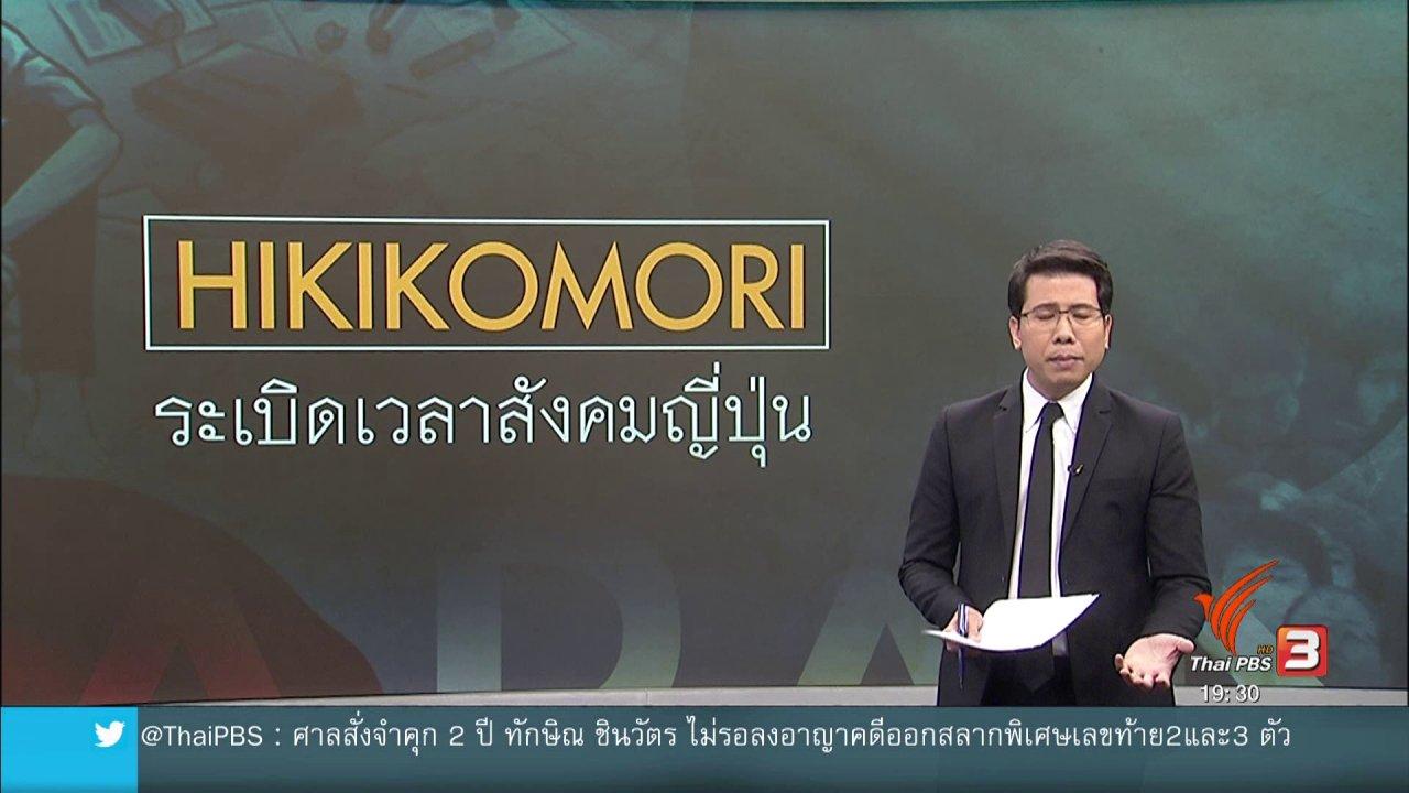 """ข่าวค่ำ มิติใหม่ทั่วไทย - วิเคราะห์สถานการณ์ต่างประเทศ : """"Hikikomori"""" ภัยเงียบในสังคมญี่ปุ่น"""