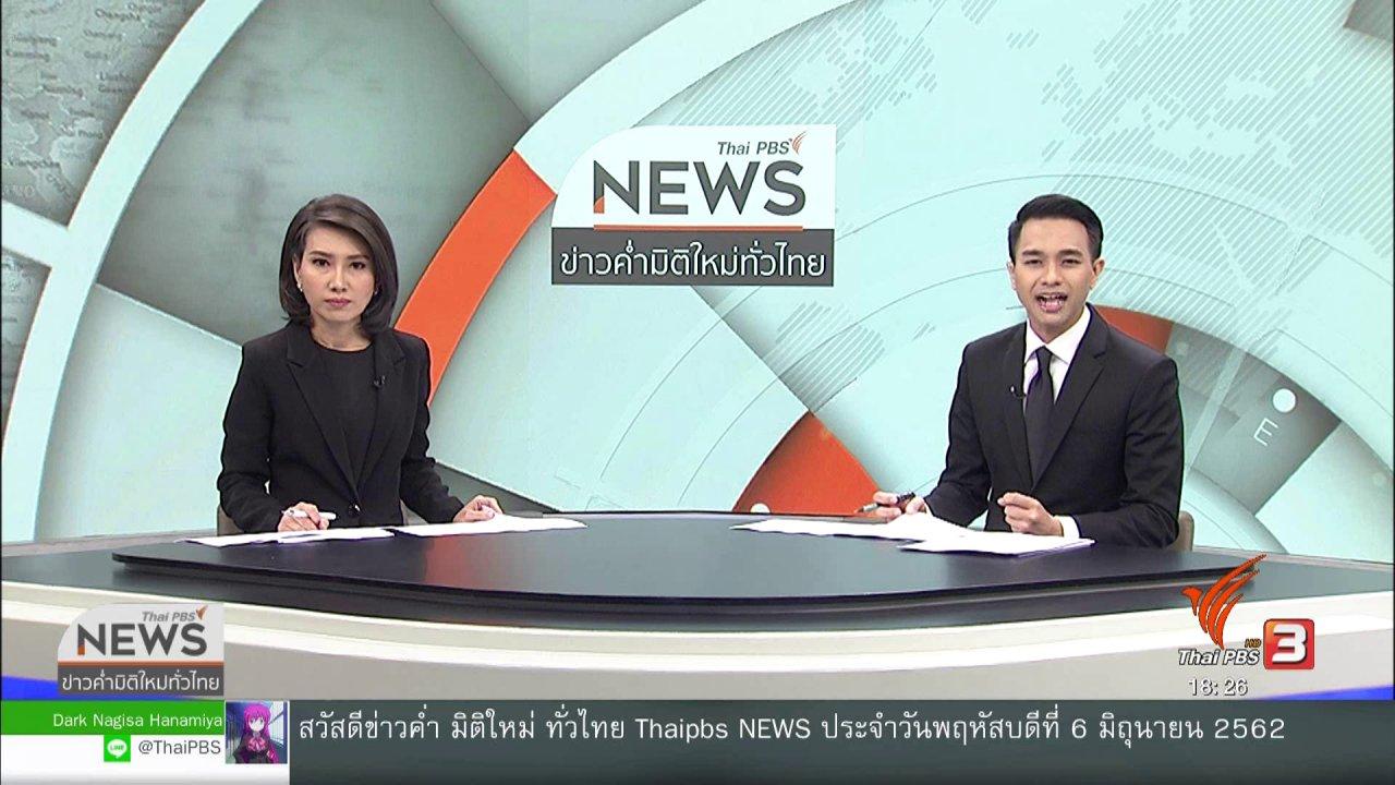 """ข่าวค่ำ มิติใหม่ทั่วไทย - """"สิริพงศ์"""" โหวตสวนมติพรรคร่วมเลือกนายกฯ"""