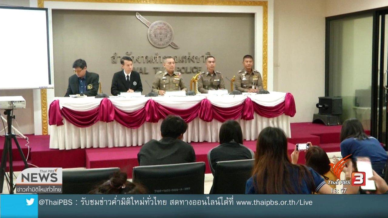 ข่าวค่ำ มิติใหม่ทั่วไทย - เตรียมดำเนินคดีดารารีวิวสินค้าชุดแรก 13 คน