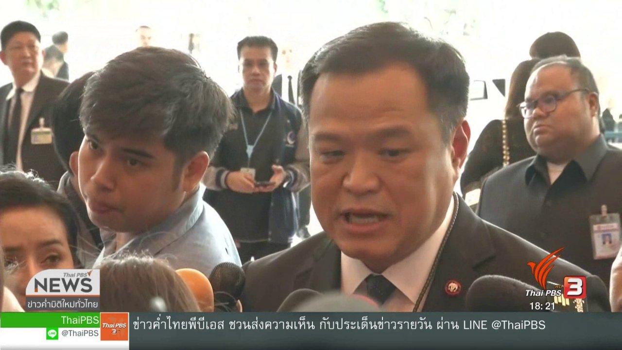 ข่าวค่ำ มิติใหม่ทั่วไทย - ประชาธิปัตย์ - ภูมิใจไทย ย้ำยึดข้อตกลงร่วมรัฐบาลเดิม