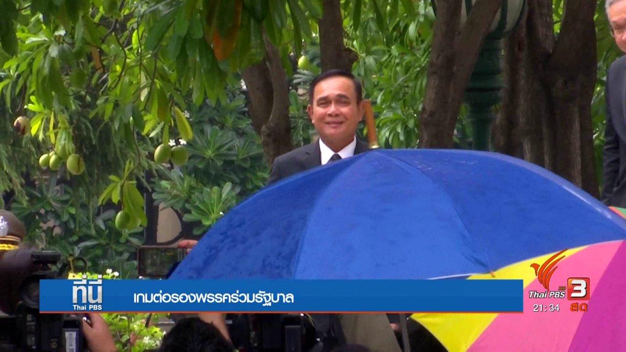 ที่นี่ Thai PBS - จับตากลุ่มสามมิตรล้มดีล 2 พรรคร่วม