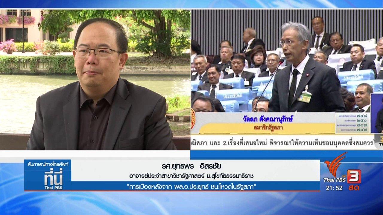 ที่นี่ Thai PBS - ฉากการเมืองภายใต้การนำของพล.อ.ประยุทธ์