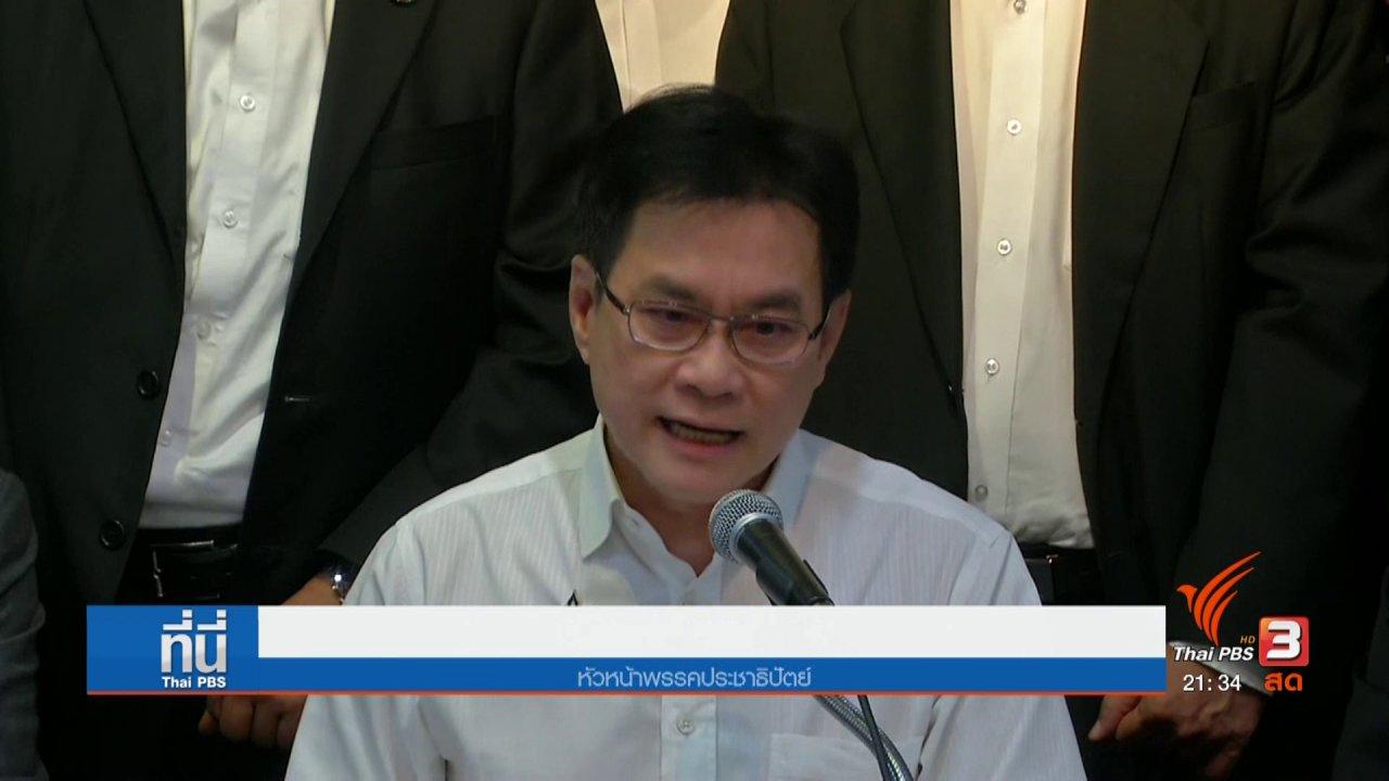ที่นี่ Thai PBS - มติ ปชป. ร่วมรัฐบาล พปชร.