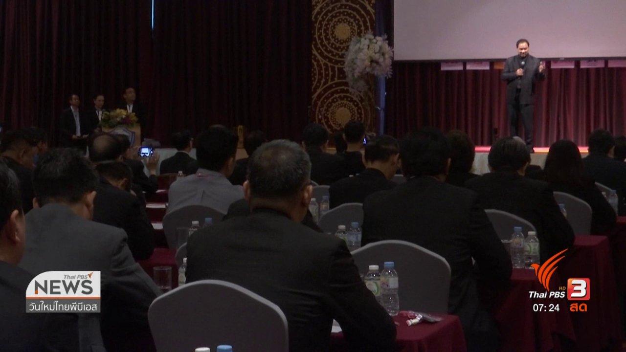 วันใหม่  ไทยพีบีเอส - ลงทุนทำกิน : เอกชนชี้ควรตั้งรัฐบาลจบในเดือนมิถุนายนนี้