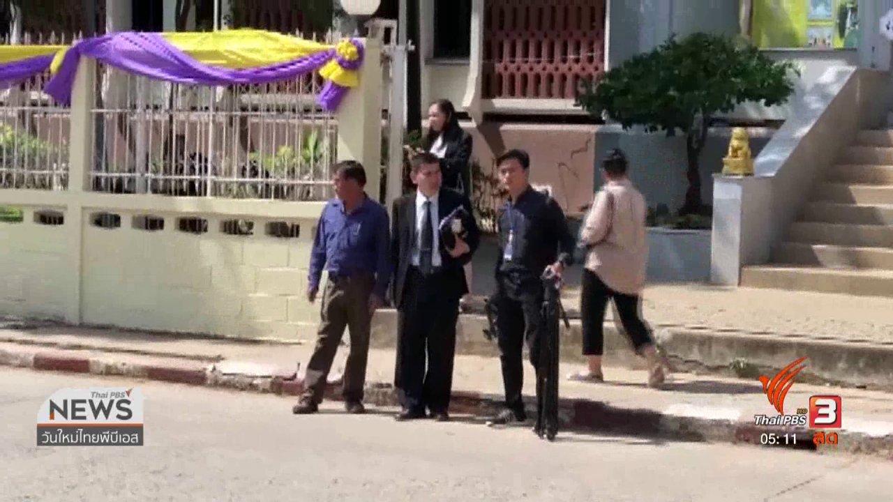 วันใหม่  ไทยพีบีเอส - ศาลอุทธรณ์พิพากษายืนจำคุกชาวบ้านรุกป่า อช.ไทรทอง