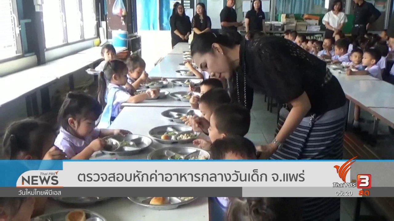 วันใหม่  ไทยพีบีเอส - ตรวจสอบหักค่าอาหารกลางวันเด็ก จ.แพร่