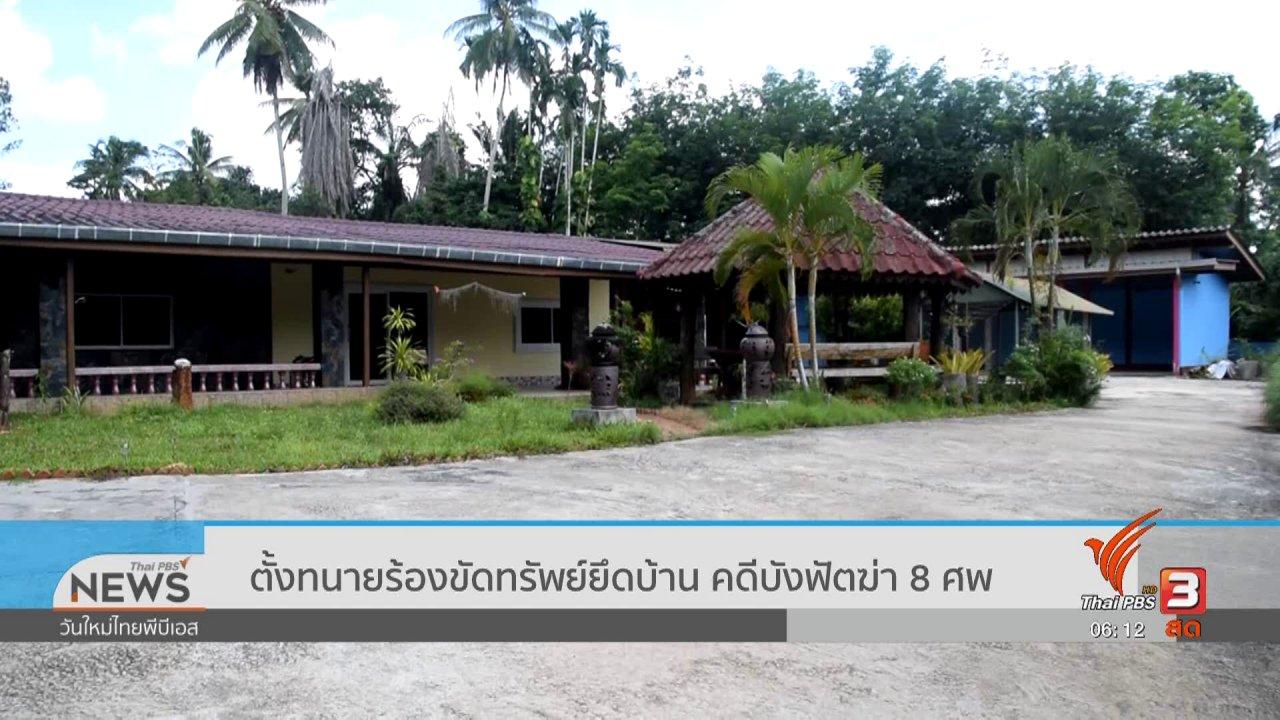 วันใหม่  ไทยพีบีเอส - ตั้งทนายร้องขัดทรัพย์ยึดบ้าน คดีบังฟัตฆ่า 8 ศพ
