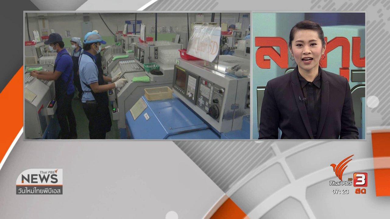 วันใหม่  ไทยพีบีเอส - ลงทุนทำกิน : ดัชนีความเชื่อมั่นผู้บริโภคไร้สัญญาณฟื้นตัว