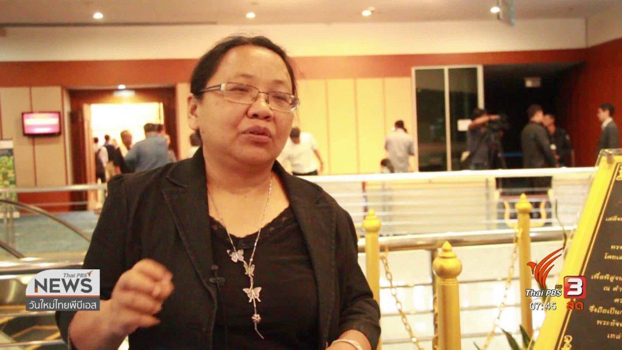 วันใหม่  ไทยพีบีเอส - C-site Report : ถกสถานการณ์สิ่งแวดล้อมไทยชี้ต้องเร่งแก้กฎหมายควบคุม