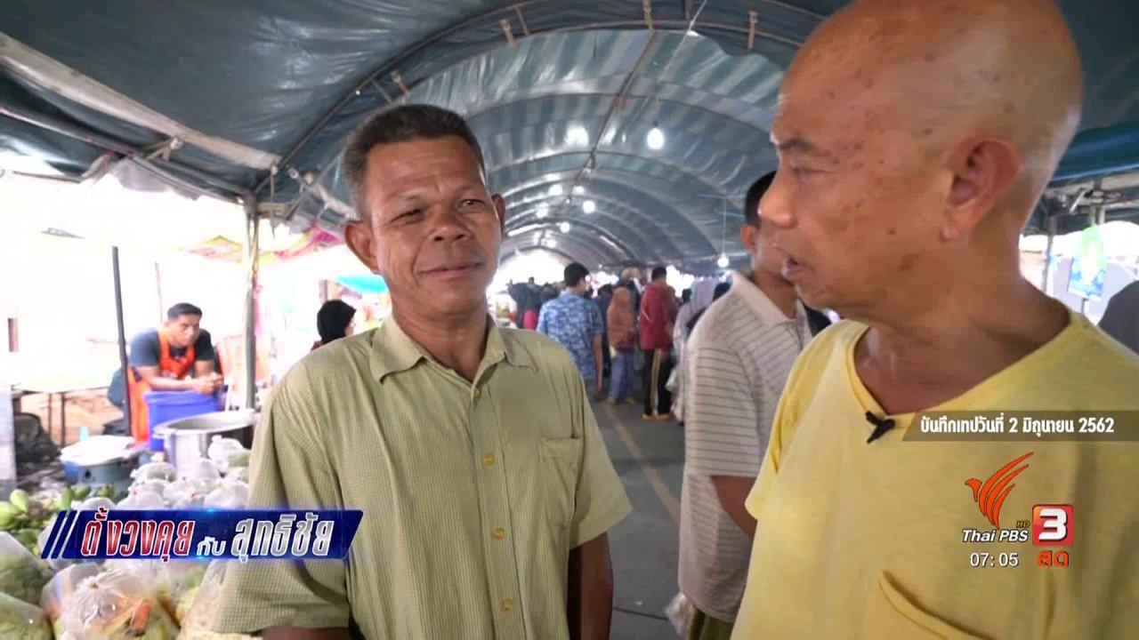 วันใหม่  ไทยพีบีเอส - ตั้งวงคุยกับสุทธิชัย : ตลาดเย็นสตูลในเดือนรอมฎอน