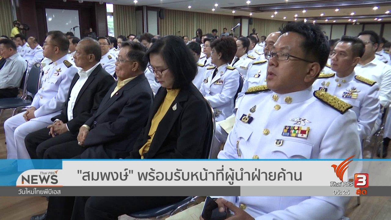 """วันใหม่  ไทยพีบีเอส - """"สมพงษ์"""" พร้อมรับหน้าที่ผู้นำฝ่ายค้าน"""