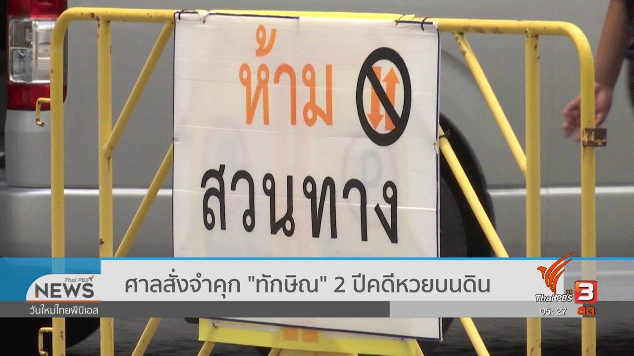 """วันใหม่  ไทยพีบีเอส - ศาลสั่งจำคุก """"ทักษิณ"""" 2 ปีคดีหวยบนดิน"""