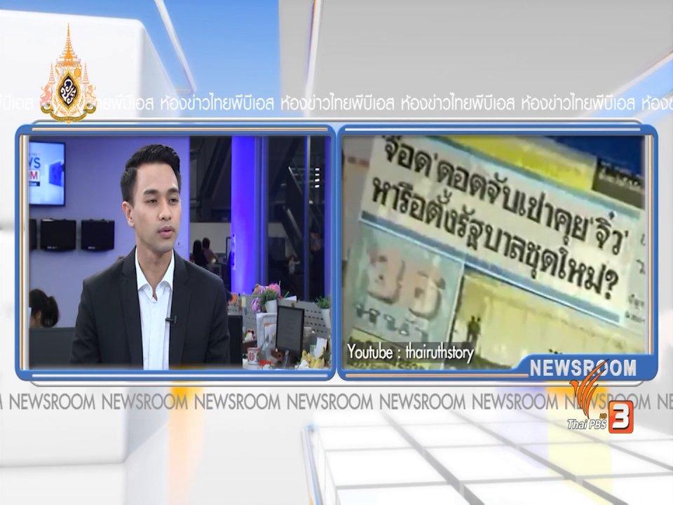 ห้องข่าว ไทยพีบีเอส NEWSROOM - อนาคตประชาธิปัตย์ หลังตัดสินใจร่วมรัฐบาล