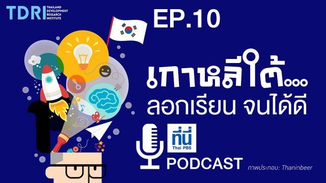 Podcast คิดยกกำลังสอง : EP10. เกาหลีใต้…ลอกเรียน จนได้ดี