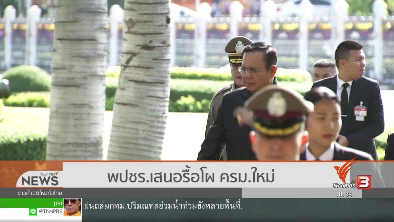 ข่าวค่ำ มิติใหม่ทั่วไทย - พลังประชารัฐเสนอรื้อโผ ครม.ใหม่