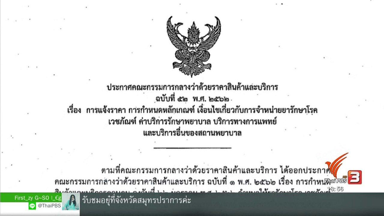 ข่าวค่ำ มิติใหม่ทั่วไทย - พบ 70 รพ.เอกชน คิดค่ายาแพง