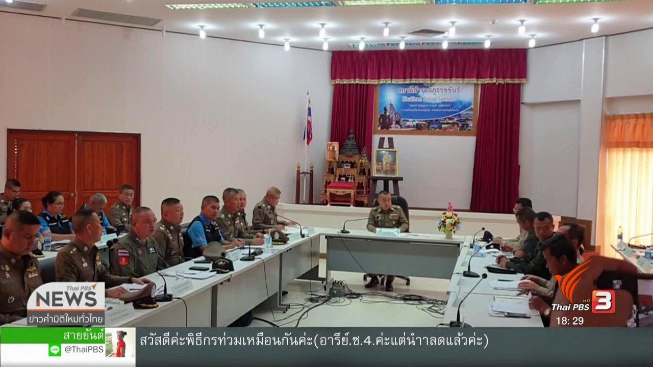 ข่าวค่ำ มิติใหม่ทั่วไทย - เร่งขยายผลคดีพบอาวุธสงคราม จ.ศรีสะเกษ
