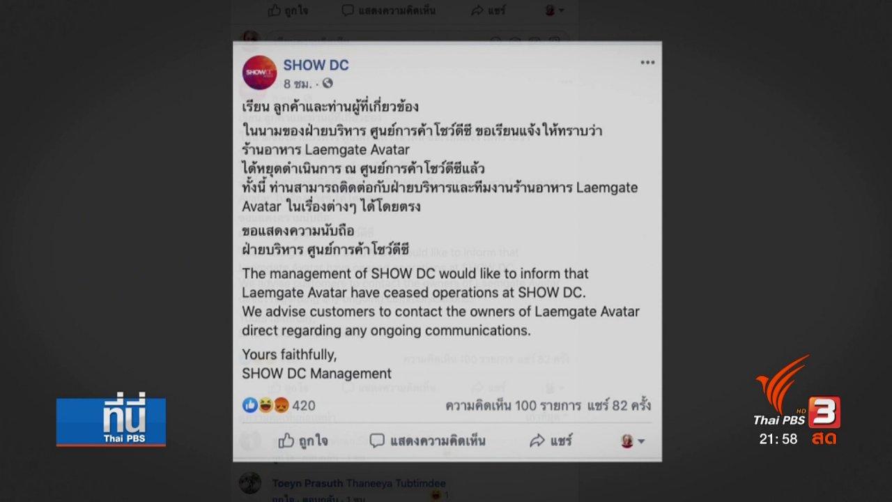 ที่นี่ Thai PBS - แหลมเกต ชี้แจง ปิดร้านชั่วคราว เตรียมทยอยคืนเงิน