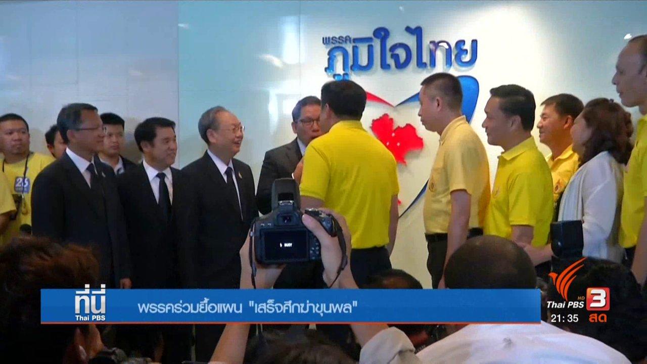 ที่นี่ Thai PBS - ยื้อแผน เสร็จศึกฆ่าขุนพล