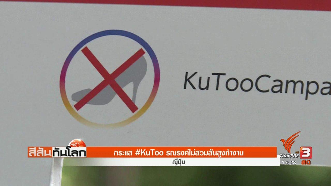 สีสันทันโลก - กระแส #kutoo รณรงค์ไม่สวมส้นสูงทำงาน