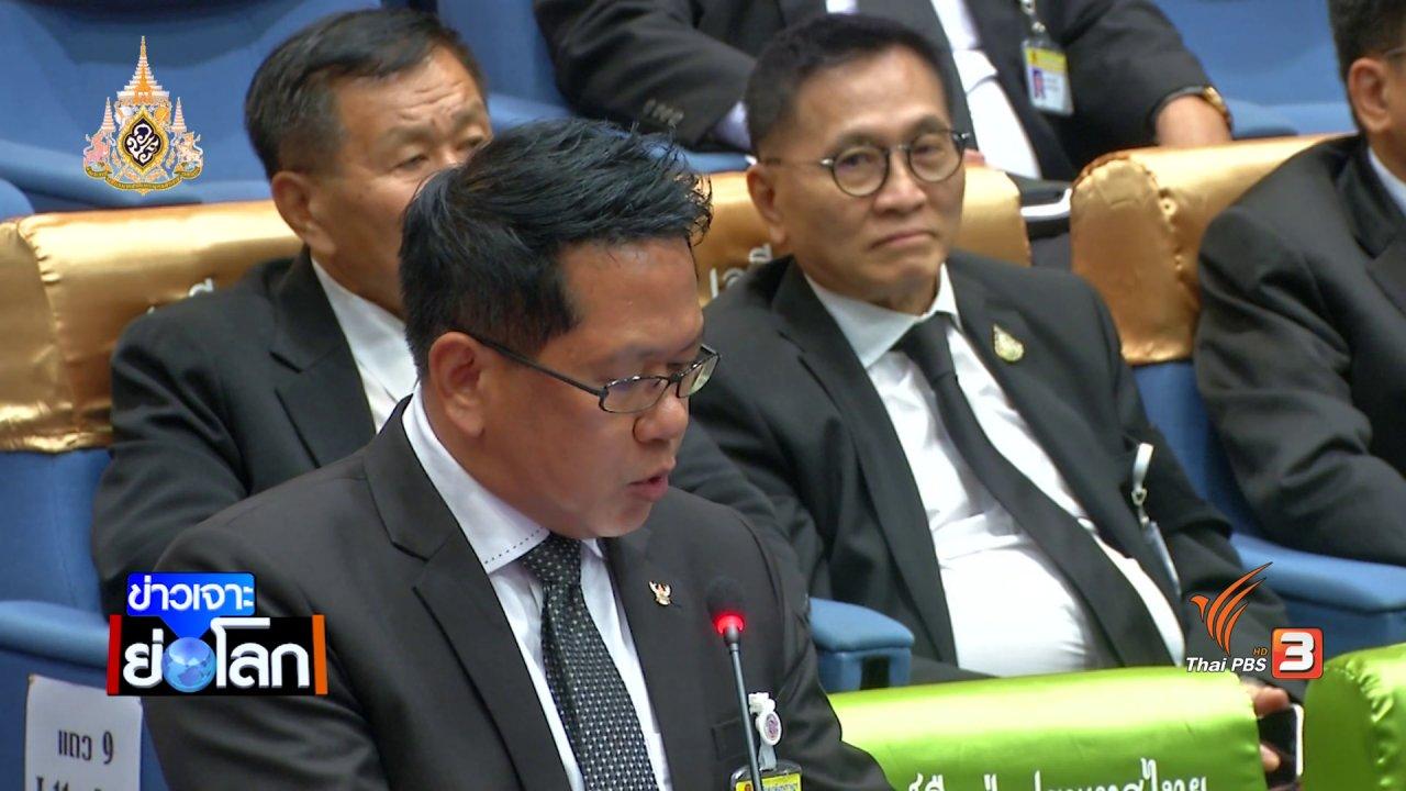 ข่าวเจาะย่อโลก - Thai PBS World การเมืองไทยในสายตาสื่อต่างชาติ