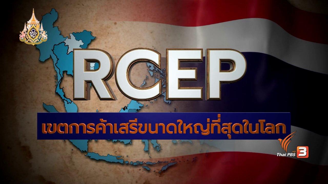 ข่าวเจาะย่อโลก - ความท้าทายของรัฐบาล พล.อ.ประยุทธ์ ในฐานะประธานอาเซียน