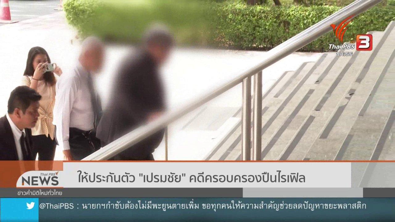 """ข่าวค่ำ มิติใหม่ทั่วไทย - ให้ประกันตัว """"เปรมชัย"""" คดีครอบครองปืนไรเฟิล"""